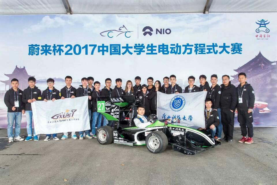 2017年中国大学生方程式汽车大赛已经圆满结束了,广西科技大学首先对贵公司的鼎力支持致以万分感谢。